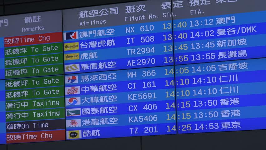 TAIPEI, TAIWAN - 13 OCTOBER 2015: Arriving flight information Taoyuan International Airport in Taipei, Taiwan   Shutterstock HD Video #14738158