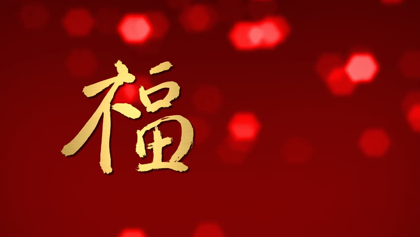 Chinese Vectors, Photos and PSD files   Free Download